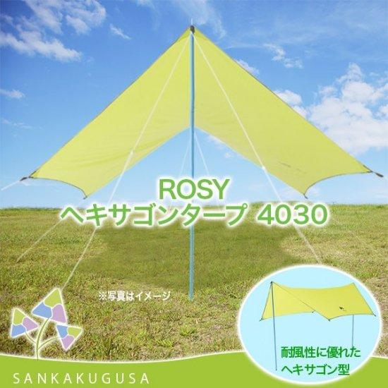 ヘキサタープ ヘキサゴンタープ ロゴス LOGOS ROSY ヘキサ 4030 71808018 タープ タープテント 日よけ 日除け ヘキサゴン型タープ アウトドア キャ…
