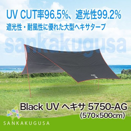 タープ ロゴス LOGOS Black UV ヘキサ5750-AG 71808022 ヘキサタープ ヘキサゴン キャンプ アウトドア イベント 日…