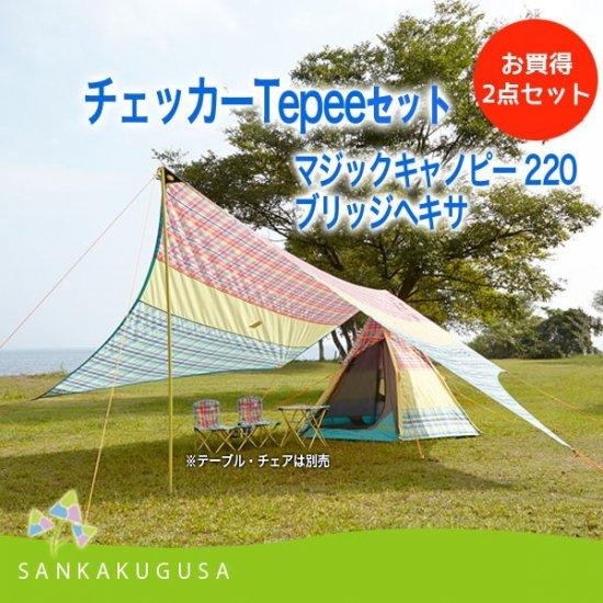 ロゴス テント タープ ティピー 残り1セ...
