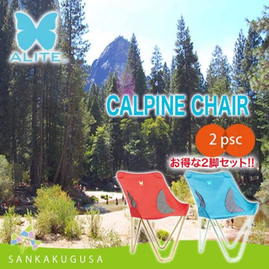 ALITE CALPINE CHAIR  カルパインチェア...