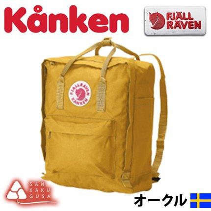 フェールラーベン『kånken』カンケンバッグ《オークル》送料無料