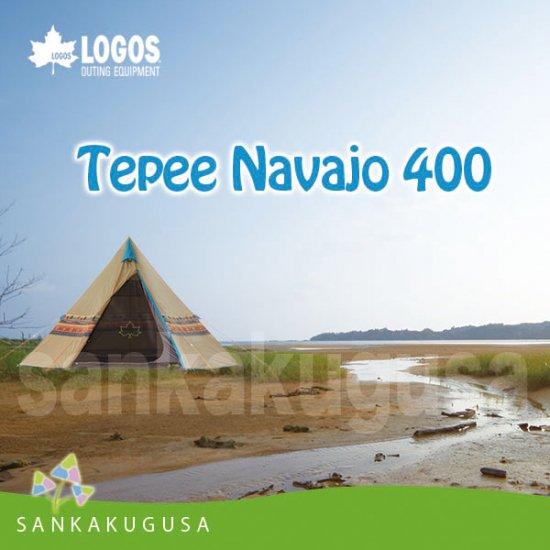 ティピー テント タープテント ロゴス LOGOS (ナバホTepee 400) 送料無料 ティピー型テント 71806500