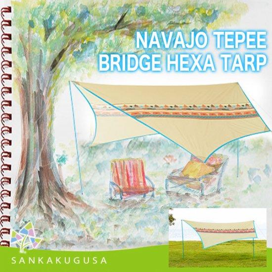 タープ ロゴス LOGOS ナバホ Tepee ブリッジヘキサ-AE 71806509 ヘキサタープ ヘキサゴン キャンプ