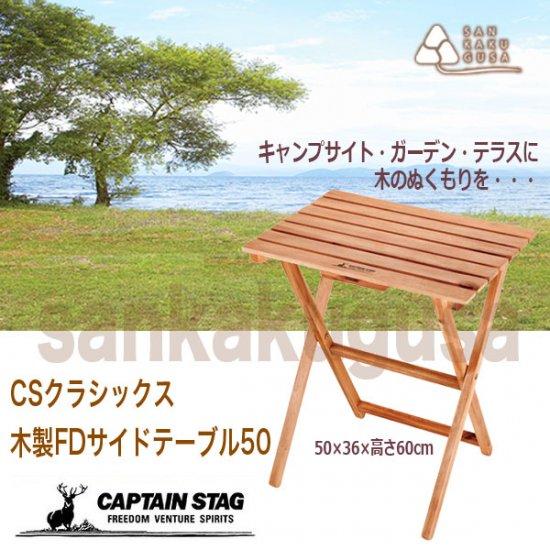 キャプテンスタッグ CSクラシックス  FDサイドテーブル50