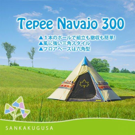 テント ティピー ロゴス Tepee ナバホ 300 71806501 ワンポールテント ティピー テントハウス