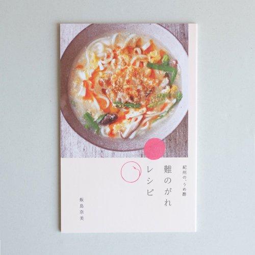 飯島奈美 / 紀州のうめ酢 難のがれレシピ