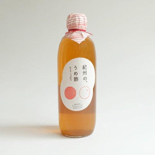 飯島奈美 / 紀州の、うめ酢
