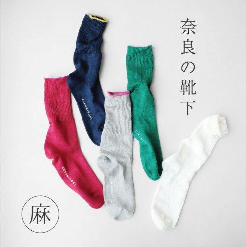 くるみの木 / 奈良の靴下 麻 リブソックス