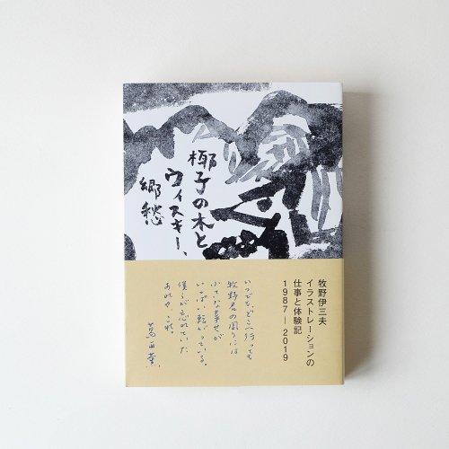 牧野伊三夫イラストレーションの仕事と体験記 1987-2019 / 椰子の木とウイスキー、郷愁