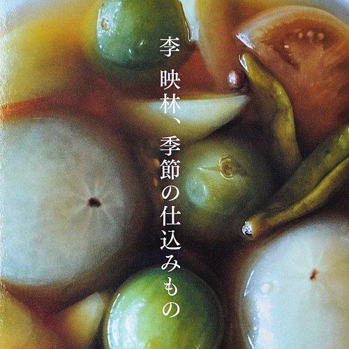 李映林、季節の仕込みもの (サイン入り)