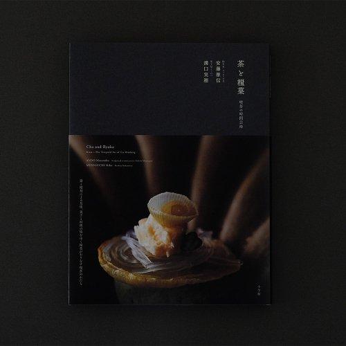 安藤雅信 溝口実穂 共著 / 茶と糧菓 -喫茶の時間芸術-  (サイン本)