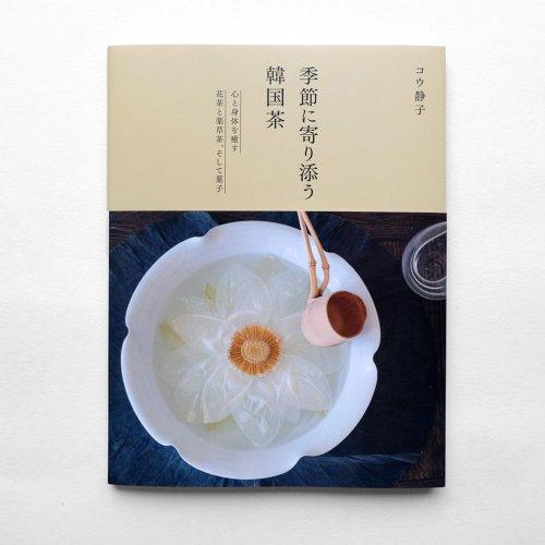 コウ静子 著 / 季節に寄り添う韓国茶 (サイン入り)