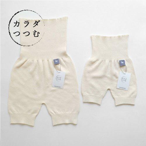 くるみの木 / -カラダつつむ- 親子腹巻パンツ