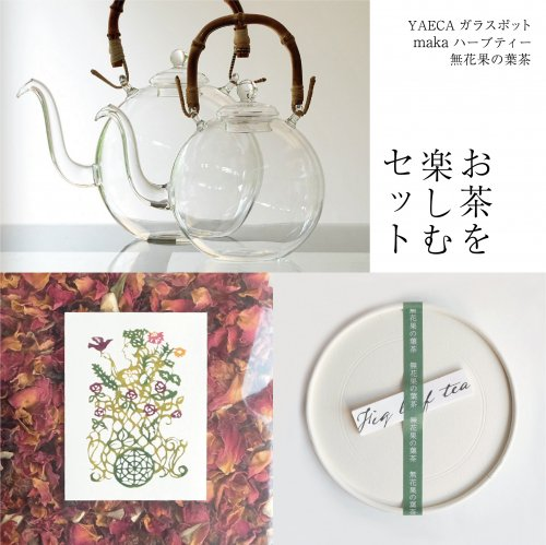 YAECA / お茶を楽しむガラスポットセット<img class='new_mark_img2' src='https://img.shop-pro.jp/img/new/icons6.gif' style='border:none;display:inline;margin:0px;padding:0px;width:auto;' />