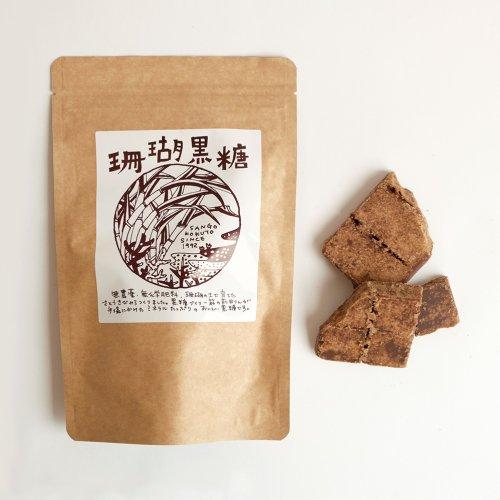 農水苑 虹 / 珊瑚黒糖