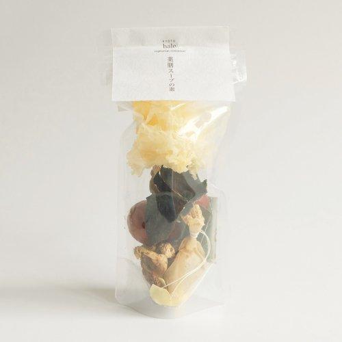 菜食hale / 薬膳スープの素