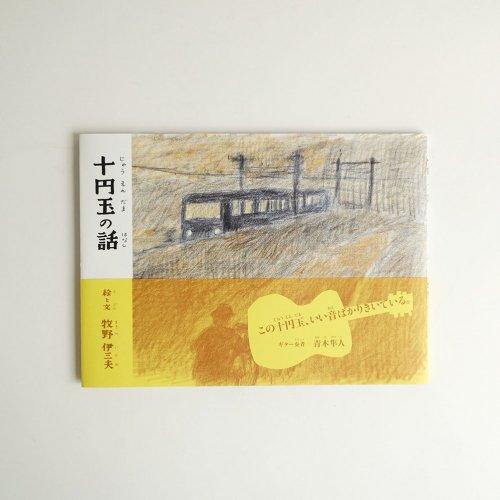 牧野伊三夫著 / 十円玉の話