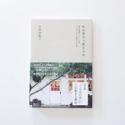 私は夢中で夢をみた - 奈良の雑貨とカフェの店「くるみの木」の終わらない旅 - 著 石村由起子