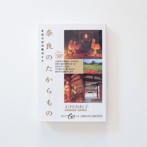 奈良のたからもの - まほろばの美ガイド - 著 石村由起子
