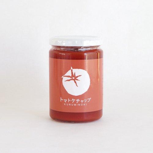 くるみの木 / トマトケチャップ