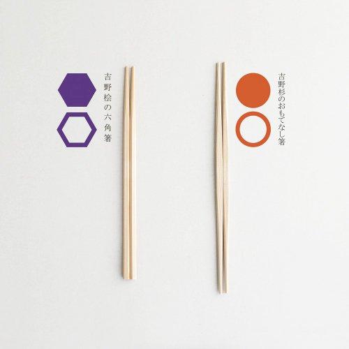 くるみの木 / 吉野杉吉野桧のお箸