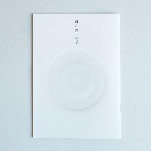辻和美 / 白と青