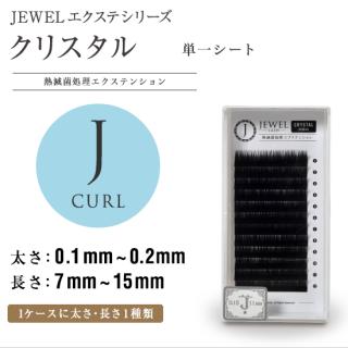 クリスタル(単一シート)Jカール【DM便OK】