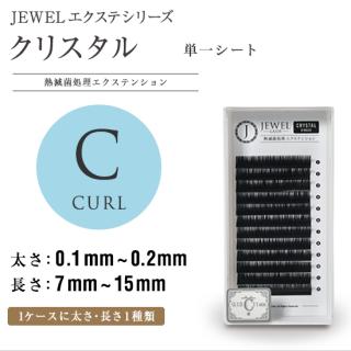 クリスタル(単一シート)Cカール【DM便OK】