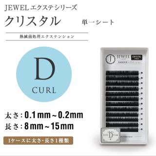 クリスタル(単一シート)Dカール【DM便OK】
