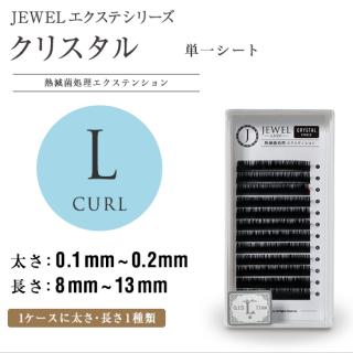 クリスタル(単一シート)Lカール【DM便OK】