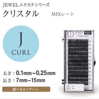 クリスタル(MIXシート)Jカール【DM便OK】