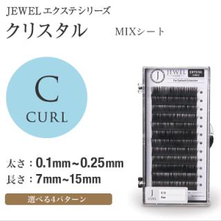 クリスタル(MIXシート)Cカール【DM便OK】