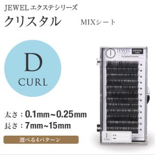 クリスタル(MIXシート)Dカール【DM便OK】