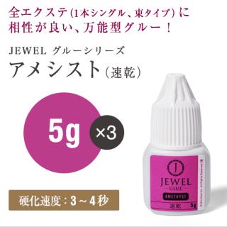 アメシスト(5g)×3本【DM便OK】