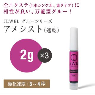 アメシスト(2g)×3本【DM便OK】