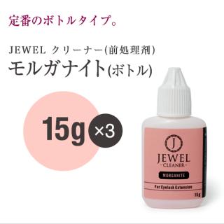 モルガナイト(ボトル)×3本【DM便OK】