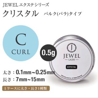 旧ロット品 クリスタル(バルク)Cカール【0.5g】【直径表示】