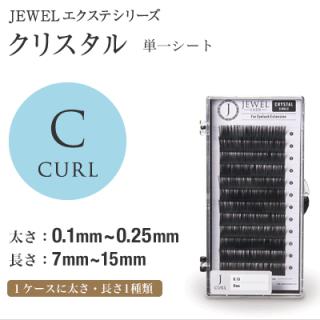 旧ロット品 クリスタル(単一シート)Cカール【直径表示】【DM便OK】