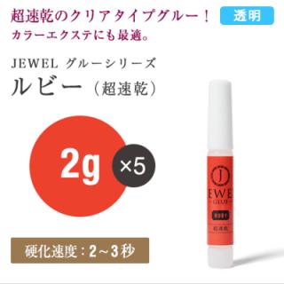 ルビー(2g)×5本【DM便OK】