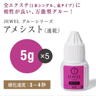 アメシスト(5g)×5本【DM便OK】