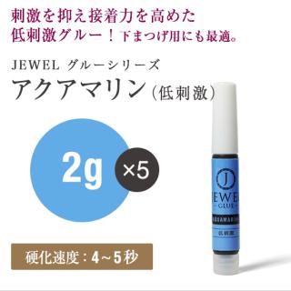 アクアマリン(2g)×5本【DM便OK】