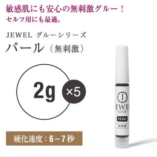 パール(2g)×5本【DM便OK】
