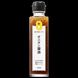 【常温】オニオン醤油ドレッシング(150ml)