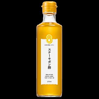 【常温】ステーキポン酢(275ml)