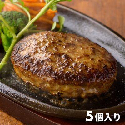 【冷凍/送料込】牛7:豚3 黄金比率のハンバーグ5個入(冷凍 120g×5個)