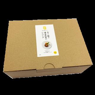 【冷凍/送料込】ハンバーグ8個入ギフトBOX(冷凍 120g×8個)ギフト箱代込