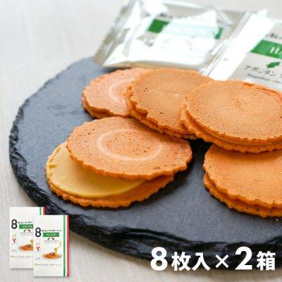 【常温/送料込】ナポリタンチーズサンドセット