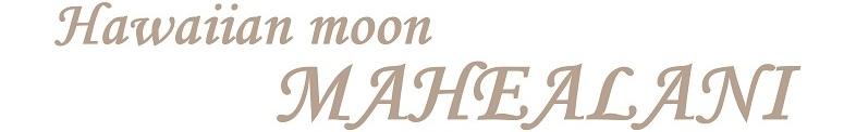 ★ハワイアンムーン マヘアラニ / Hawaiian moon MAHEALANI★ハワイやコスタルリゾートの最新ジュエリー/アクセサリーをお届けします★