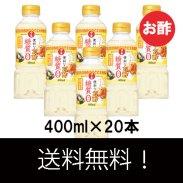 日の出便利なお酢糖質ゼロ400ml/20本の商品画像