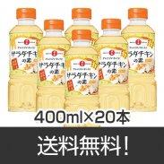 日の出サラダチキンの素400ml/20本